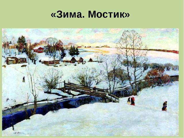 «Зима. Мостик»