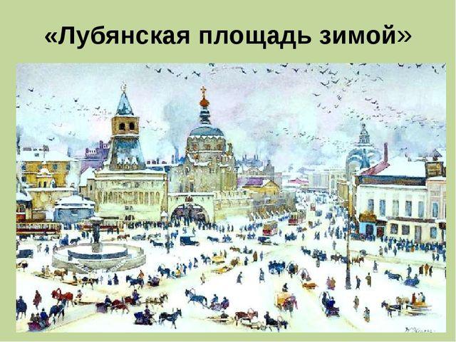 «Лубянская площадь зимой»
