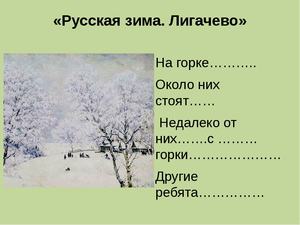 «Русская зима. Лигачево» На горке……….. Около них стоят…… Недалеко от них…….с...