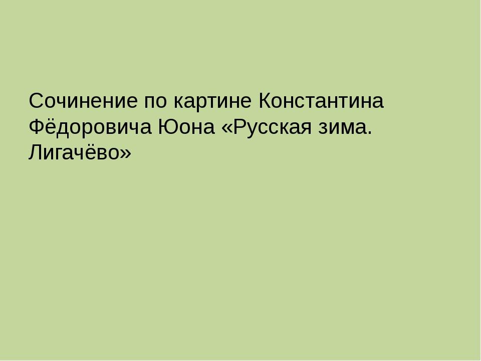Сочинение по картине Константина Фёдоровича Юона «Русская зима. Лигачёво»