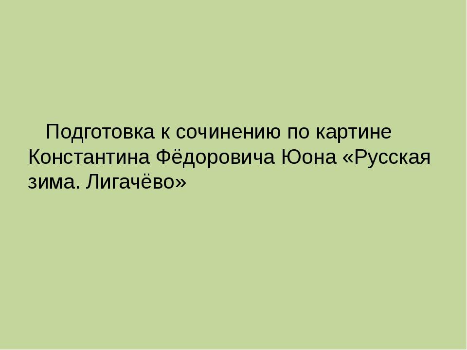 Подготовка к сочинению по картине Константина Фёдоровича Юона «Русская зима....