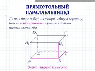 Длины трех ребер, имеющих общую вершину, назовем измерениями прямоугольного п