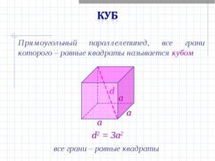 Прямоугольный параллелепипед, все грани которого – равные квадраты называется