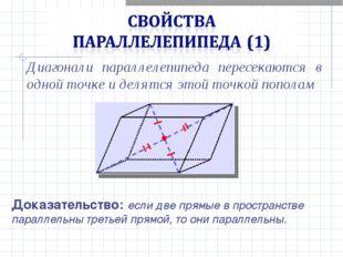 Диагонали параллелепипеда пересекаются в одной точке и делятся этой точкой по