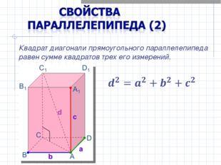 Квадрат диагонали прямоугольного параллелепипеда равен сумме квадратов трех е
