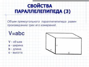 Объем прямоугольного параллелепипеда равен произведению трех его измерений. V