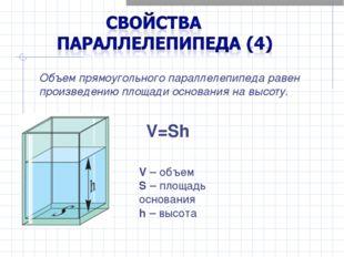 Объем прямоугольного параллелепипеда равен произведению площади основания на