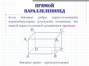 Если боковые ребра параллелепипеда перпендикулярны плоскости основания, то та