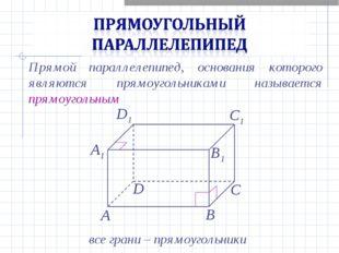 Прямой параллелепипед, основания которого являются прямоугольниками называетс