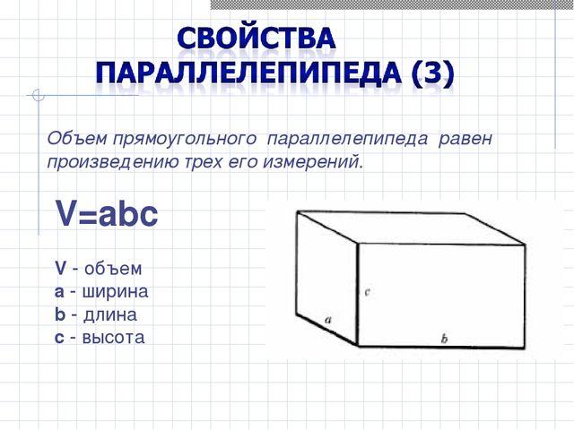 Объем прямоугольного параллелепипеда равен произведению трех его измерений. V...