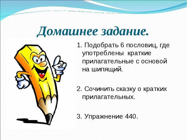 Домашнее задание. 1. Подобрать 6 пословиц, где употреблены краткие прилагател...
