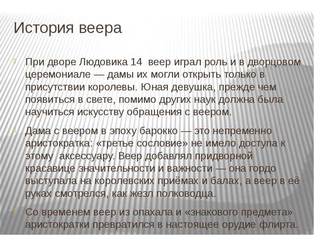 История веера При дворе Людовика 14 веер играл роль и в дворцовом церемониале...