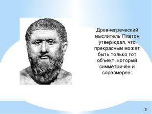 Древнегреческий мыслитель Платон утверждал, что прекрасным может быть только