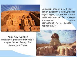 Храм Абу- Симбел посвящен фараону Рамзесу II и трем богам: Амону, Ра-Хорахте