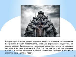 На просторах России дерево издревле являлось основным строительным материалом