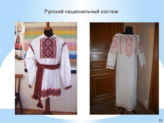 11 Русский национальный костюм