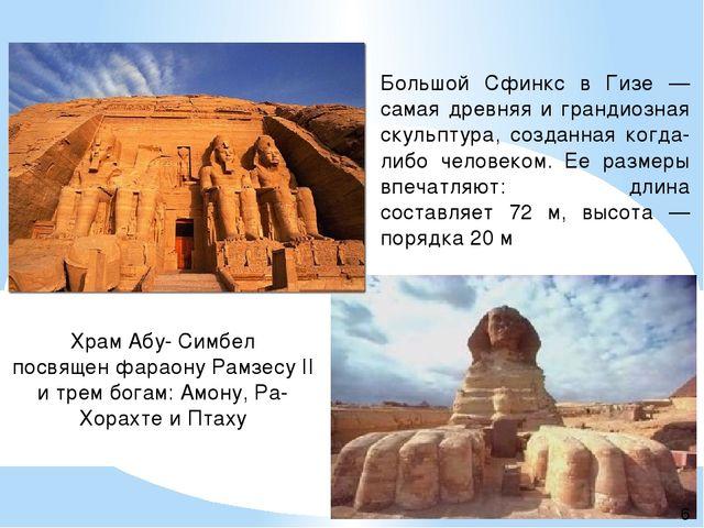 Храм Абу- Симбел посвящен фараону Рамзесу II и трем богам: Амону, Ра-Хорахте...