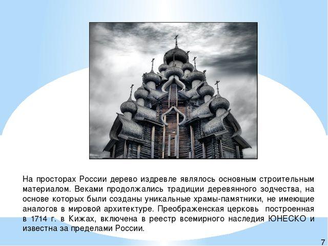 На просторах России дерево издревле являлось основным строительным материалом...