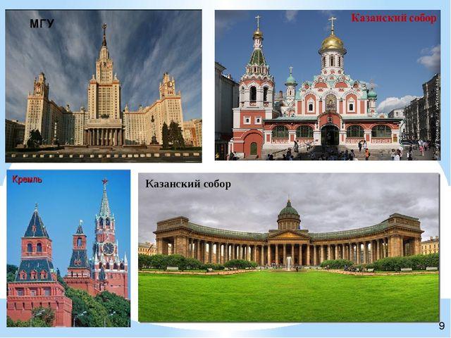 МГУ Казанский собор 9