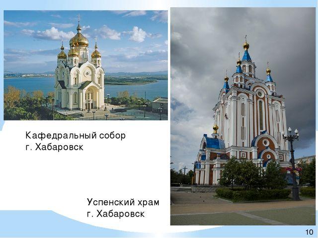 Кафедральный собор г. Хабаровск Успенский храм г. Хабаровск 10