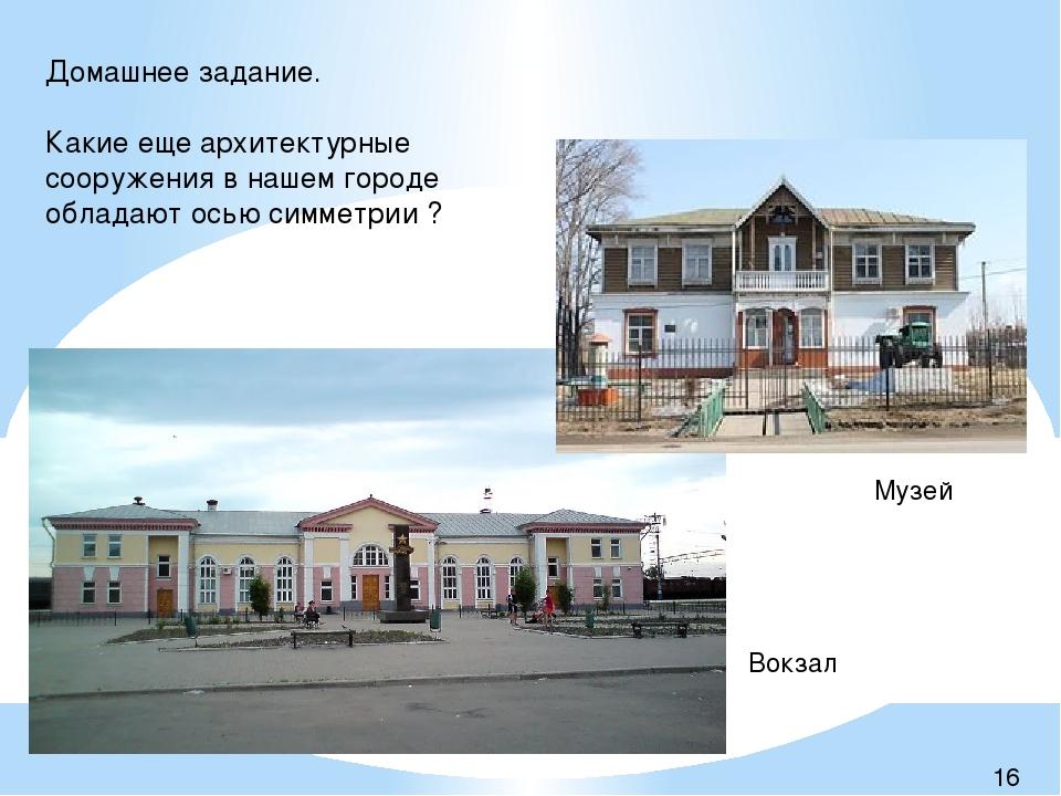 Домашнее задание. Какие еще архитектурные сооружения в нашем городе обладают...