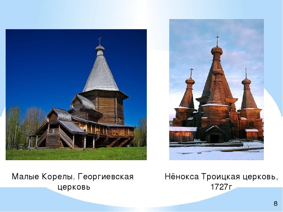 Малые Корелы. Георгиевская церковь Нёнокса Троицкая церковь, 1727г 8