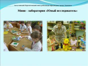 Августовский Педагогический совет работников образования города Лангепаса Ми
