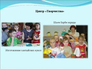 Центр «Творчества» Шьем Барби наряды Изготовление хантыйских кукол