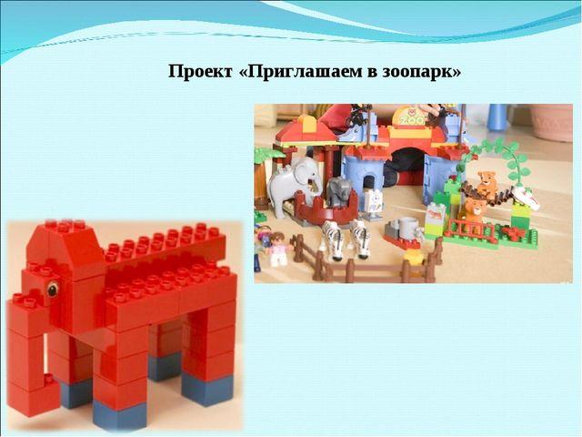 Проект «Приглашаем в зоопарк»