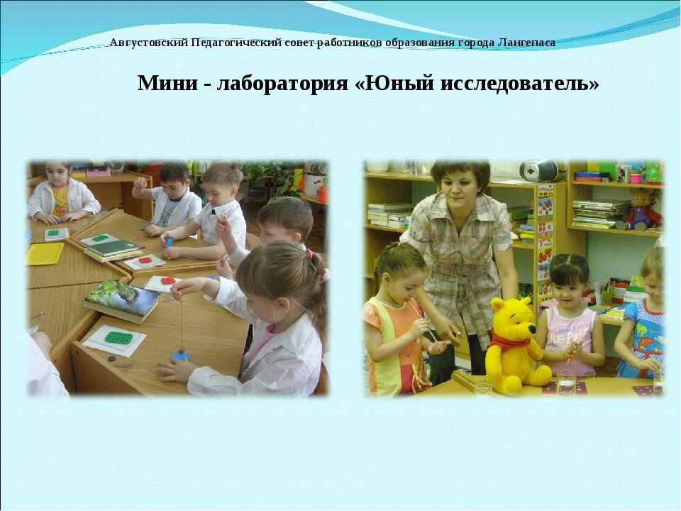 Августовский Педагогический совет работников образования города Лангепаса Ми...