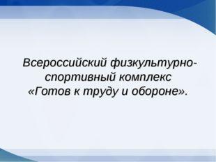 Всероссийский физкультурно-спортивный комплекс «Готовк труду и обороне».