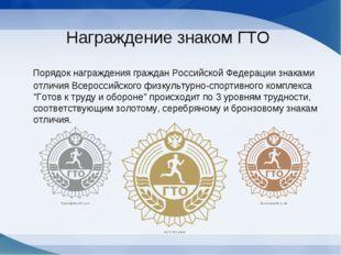 Награждение знаком ГТО Порядок награждения граждан Российской Федерации знака