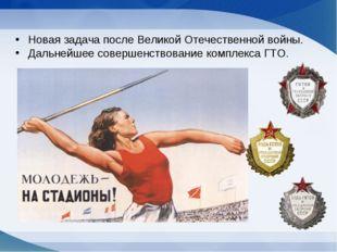 Новая задача после Великой Отечественной войны. Дальнейшее совершенствование