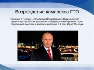 Возрождение комплекса ГТО Президент России — Владимир Владимирович Путин пору