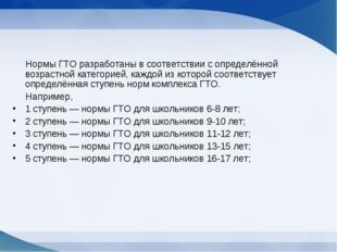 Нормы ГТО разработаны в соответствии с определённой возрастной категорией, к