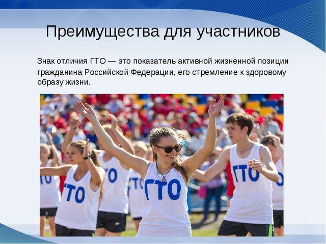 Преимущества для участников Знак отличия ГТО — это показатель активной жизнен...