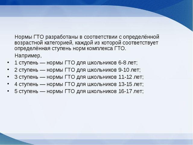 Нормы ГТО разработаны в соответствии с определённой возрастной категорией, к...