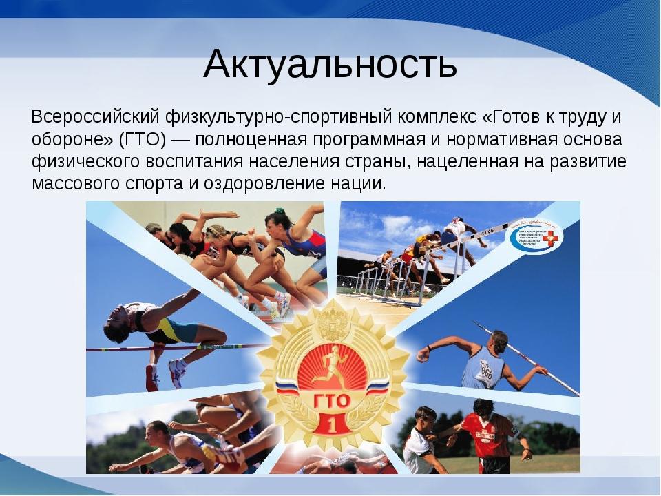 Актуальность Всероссийский физкультурно-спортивный комплекс «Готов к труду и...