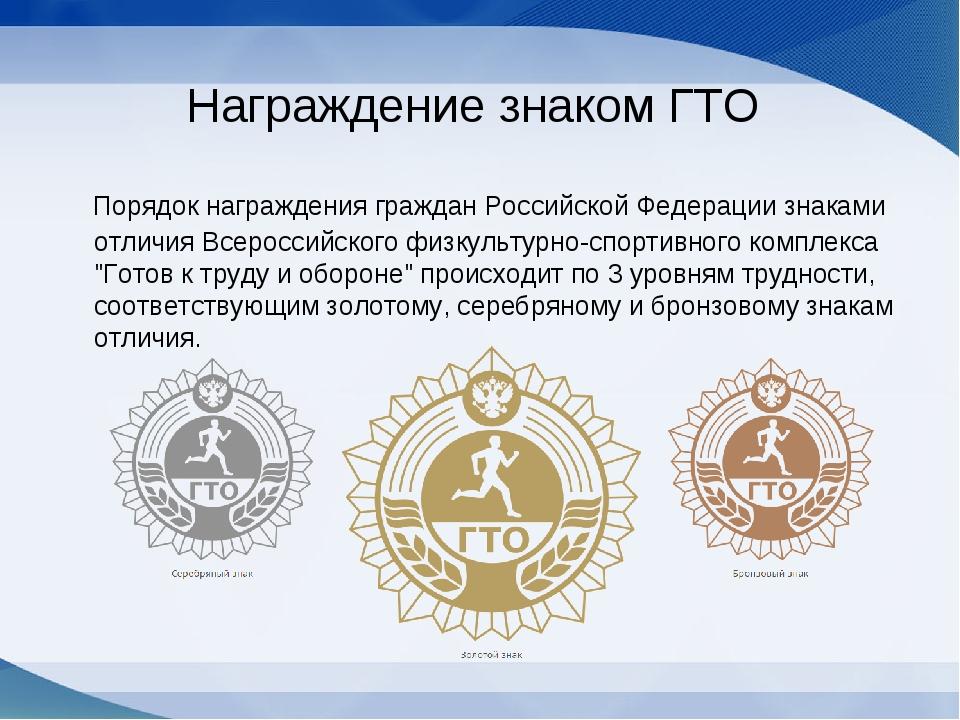 Награждение знаком ГТО Порядок награждения граждан Российской Федерации знака...