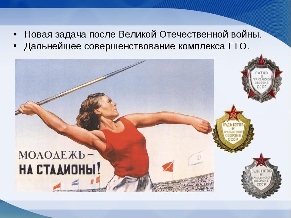 Новая задача после Великой Отечественной войны. Дальнейшее совершенствование...