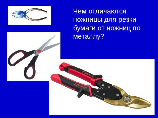 Чем отличаются ножницы для резки бумаги от ножниц по металлу?
