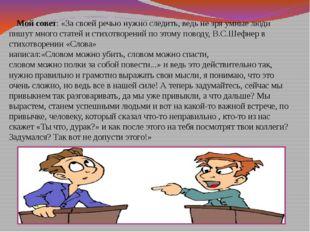 Мой совет: «За своей речью нужно следить, ведь не зря умные люди пишут много