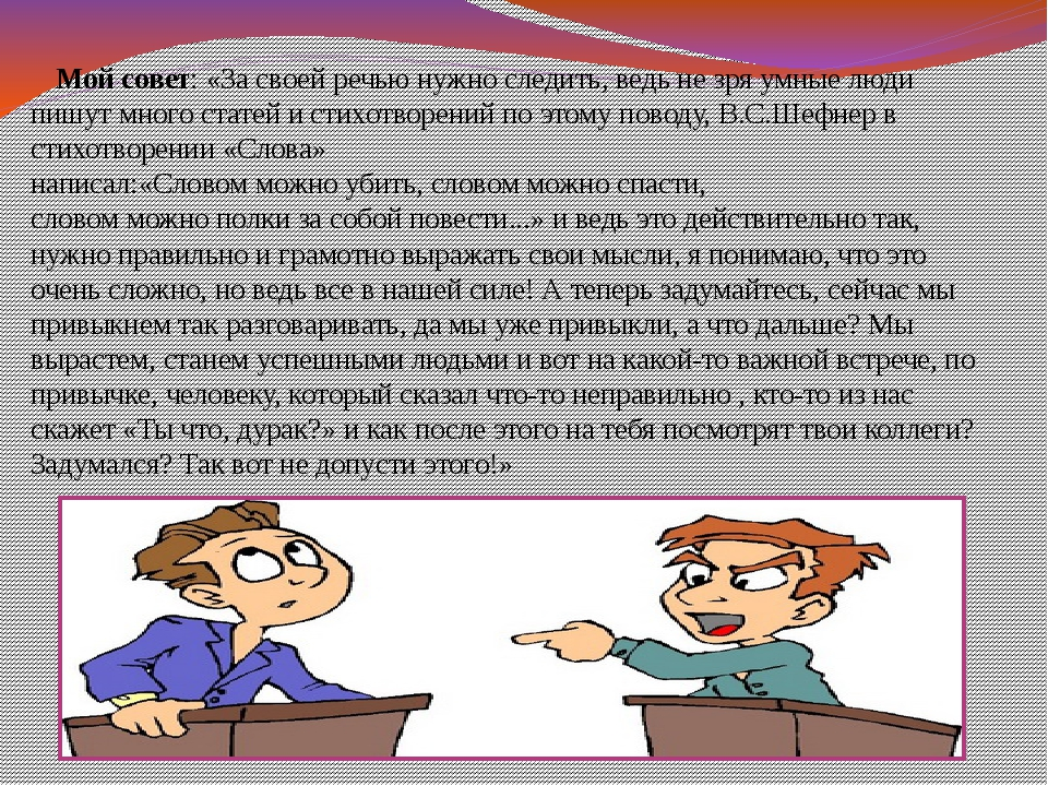 Мой совет: «За своей речью нужно следить, ведь не зря умные люди пишут много...