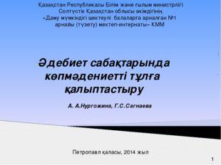 Қазақстан Республикасы Білім және ғылым министрлігі Солтүстік Қазақстан облыс