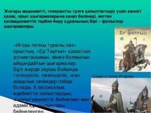 Жоғары мәдениетті, толерантты тұлға қалыптастыру үшін ежелгі қазақ, орыс шығ
