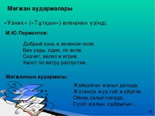 Мағжан аудармалары «Узник» («Тұтқын») өлеңінен үзінді. М.Ю.Лермонтов: Добрый