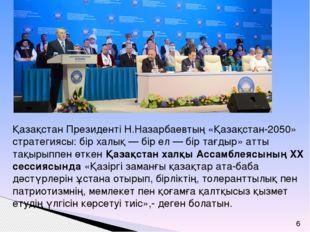 Қазақстан Президенті Н.Назарбаевтың «Қазақстан-2050» стратегиясы: бір халық