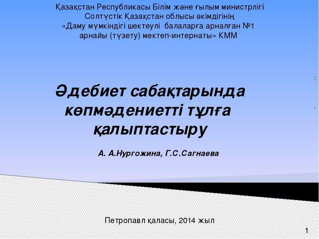 Қазақстан Республикасы Білім және ғылым министрлігі Солтүстік Қазақстан облыс...