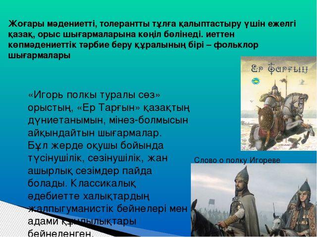 Жоғары мәдениетті, толерантты тұлға қалыптастыру үшін ежелгі қазақ, орыс шығ...