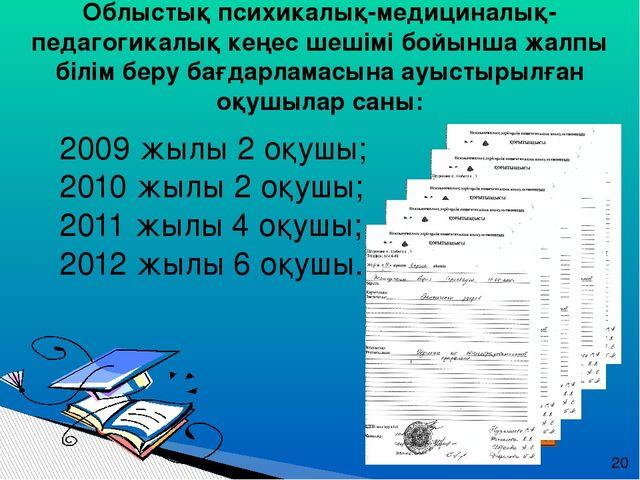 2009 жылы 2 оқушы; 2010 жылы 2 оқушы; 2011 жылы 4 оқушы; 2012 жылы 6 оқушы....